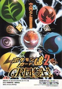 TCG GB2 JP boxart.jpg