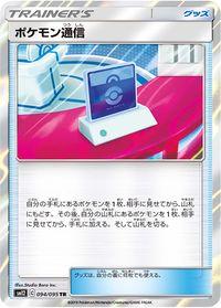 PokémonCommunicationAlterGenesis94.jpg