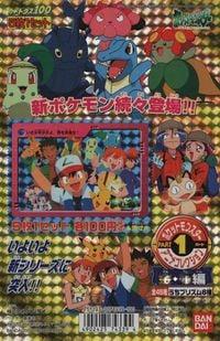 Manifesto pubblicitario in cartoncino delle Carddas Pokémon Anime Collezione Parte 1 Versione Oro-Argento del 2000 della Bandai.jpg