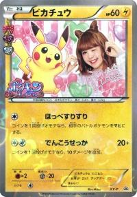 PikachuCollaboMignonXYPromo.jpg