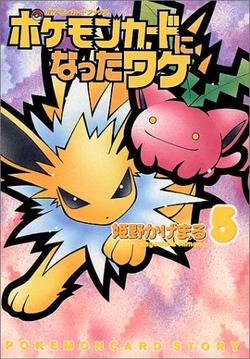 Pokémon Card Ni Natta Wake volume 5.png