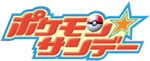 Pokémon Sunday