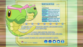 Rosso Caterpie PO.png