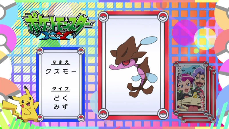 File:Pokémon Quiz XY024.png