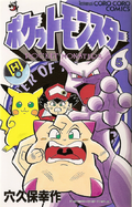 Pocket Monsters volume 5.png