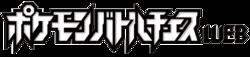 Pokémon Battle Chess Web logo.png