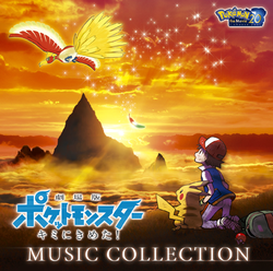 Kimi ni kimeta Music Collection.png