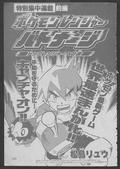 Pokémon Ranger Vatonage The Road to Top Ranger.png
