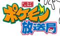 Weekly Pokémon Broadcasting Station