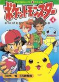 Pocket Monsters Film Comic volume 4.png