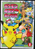 Pokémon 4Koma Gag Theater.png