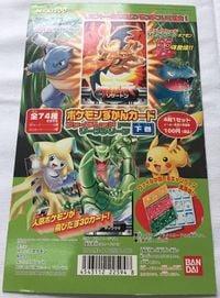 Manifesto pubblicitario in cartoncino delle Pokémon Advanced Generation Carte PokéDex Rosso Fuoco Verde Foglia Secondo Volume del 2004 della Bandai (Manifesto 100 Yen).jpg