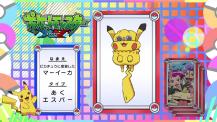 Pokémon Quiz XY029.png