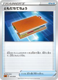 BloccoAmiciSpadaeScudo172.jpg