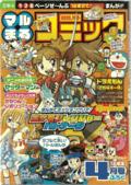 Maru Maru Comics volume 4.png