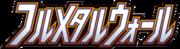 SM9b Full Metal Wall Logo.png
