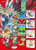 Pokémon Pocket Comics XY JP cover.png