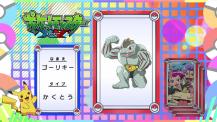 Pokémon Quiz XY044.png