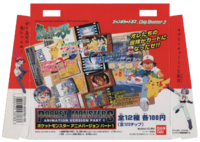 Manifesto pubblicitario in cartoncino delle Jumbo Carddass Pokémon Animation Version Parte 1 del 1997 della Bandai.png