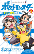 Pocket Monsters Machito Gomi volume 1.png