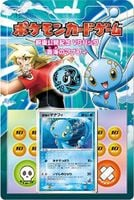 Manaphy Movie Commemoration VS Pack.jpg