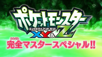 Uncover All the Mysteries! The Pocket Monsters XY&Z Complete Overview Special!.png