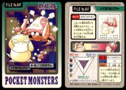 Carddass Pokémon Parte 3 File No.047 Parasect Spora Pocket Monsters Bandai (1997).png