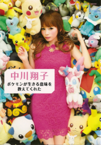 Shouko Nakagawa Pokémon Taught Me The Meaning of Life cover.png