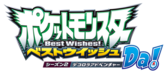 Pocket Monsters Best Wishes! Season 2: Decolora Adventure