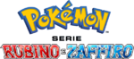 Pokémon Serie Rubino e Zaffiro logo.png