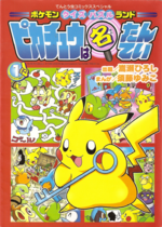 Pokemon Puzzle Round volume 1.png