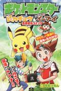 Let's Go Pikachu Let's Go Eevee Bōken Start Comic.png