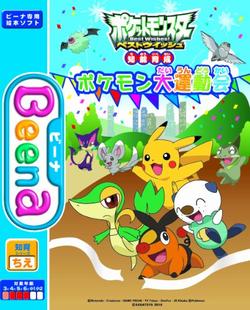 Pokemon BW Intelligence Training Pokemon Big Sports Meet.png