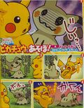 Pokemon Stories Together with Pikachu! cover aprile 2017.jpg