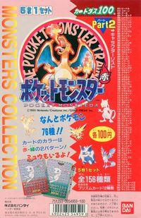 Manifesto pubblicitario in cartoncino delle Carddass Pokémon Rosso Parte 2 del 1996 della Bandai.jpg