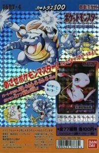 Manifesto pubblicitario in cartoncino delle Carddass Pokémon Parte 4 del 1997 della Bandai.jpg