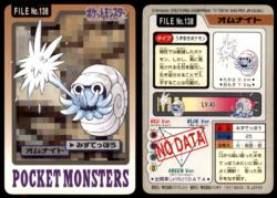 Carddass Pokémon Parte 3 File No.138 Omanyte Pistolacqua Pocket Monsters Bandai (1997).png