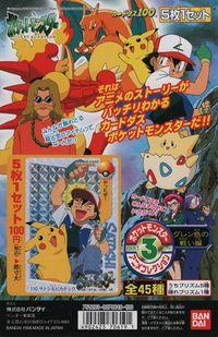 Manifesto pubblicitario in cartoncino delle Carddas Pokémon Anime Collezione Parte 3 Battaglia all'Isola Cannella del 1998 della Bandai.jpg