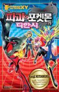 Prima Edizione di Daewon Kids