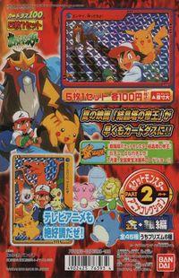 Manifesto pubblicitario in cartoncino delle Carddas Pokémon Anime Collezione Parte 2 Versione Oro-Argento del 2000 della Bandai.jpg