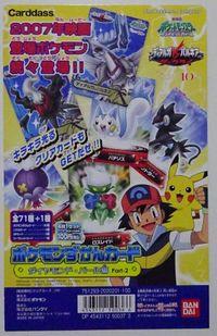 Manifesto pubblicitario in cartoncino delle Carddass Pokémon Diamante e Perla PokéDex Carte Diamante Perla Edizione Parziale Parte 2 della Bandai.jpg