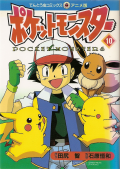 Pocket Monsters Film Comic volume 10 cover.png