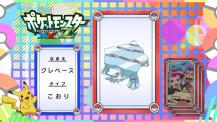 Pokémon Quiz XY119.png