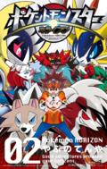 Pocket Monsters Horizon JP Volume 2.png