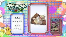 Pokémon Quiz XY126.png