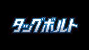 Tag Bolt logo.png