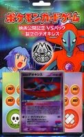 Deoxys Movie Commemoration VS Pack.jpg