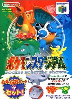 Pokemon Stadium (Giapponese).jpg