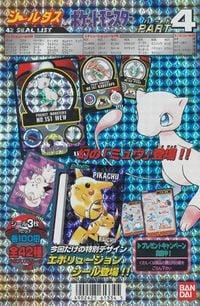 Manifesto pubblicitario in cartoncino delle Shirudasu Pokémon Parte 4 del 1998 della Bandai.jpg