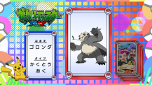 Pokémon Quiz XY071.png